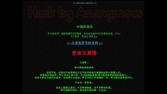 PHOTO: The hacking group anonymous claimed it had attacked Chinese government websites, replacing the normal page with a message to the government and people of China.