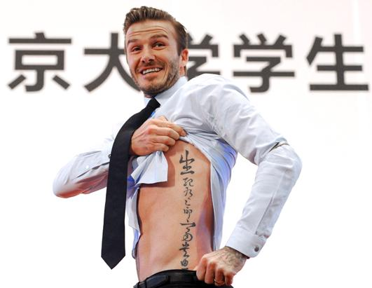 David Beckham Shows Off Tattoo