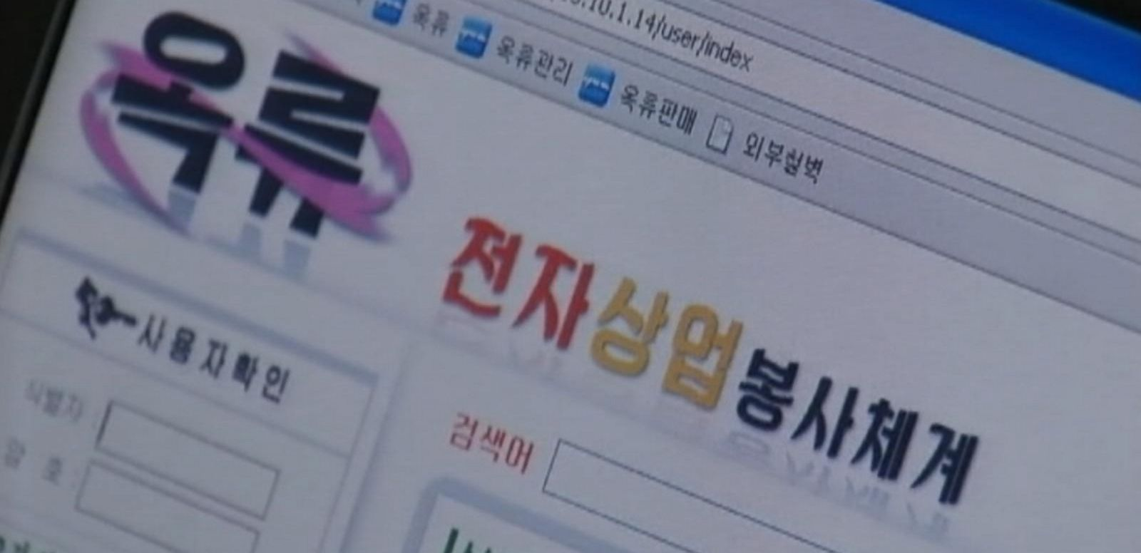 VIDEO: For the first time, North Koreans are being given a chance to shop online.