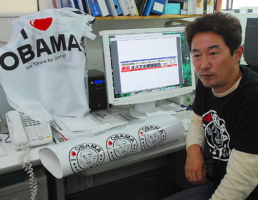 Obama City Fukui Japan