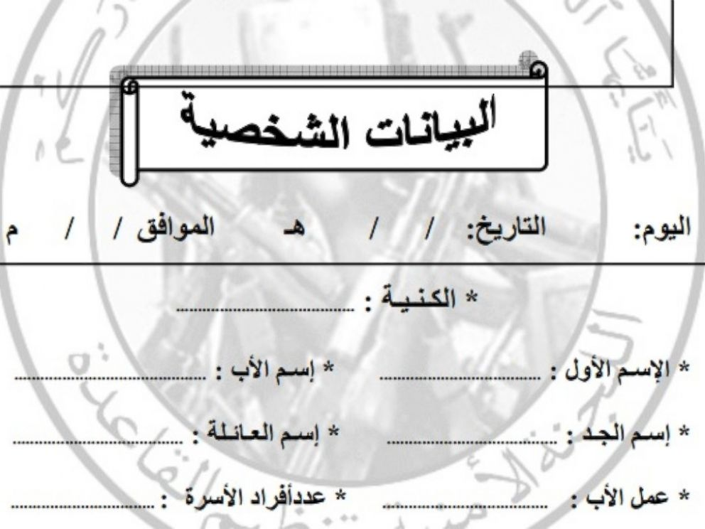 Al QaedaS Job Application Form Do You Want To Be A Suicide