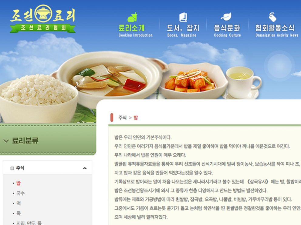 PHOTO: This cooking site is one of the few sites approved by the North Korean government.