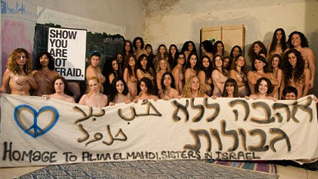 PHOTO: Dozens of Israeli women pose nude for a photo in a show of solidarity with 20-year-old Egyptian blogger Aliaa Magda Elmahdy, in Tel Aviv, November 20, 2011.