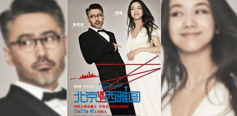 "PHOTO: A poster for the Chinese film, ""Finding Mr. Right."""