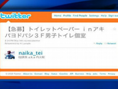 VIDEO: A Japanese tweets for toilet paper from a public restroom.