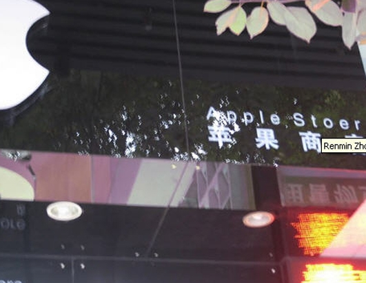 Fake Apple Stores Pop Up in China